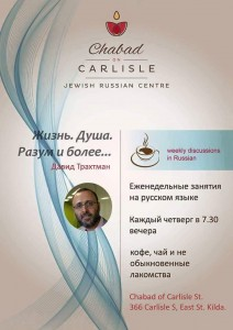 Еженедельное занятие на русском языке @ Jewish Russian Centre | Balaclava | Victoria | Australia