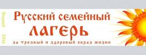Русский Семейный Лагерь #2 @ pin Show Map Russian Sports & Social Club Inc.   Kemps Creek   New South Wales   Australia