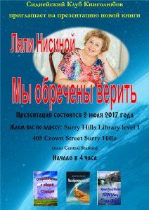 Презентация книг Ляли Нисиной @ Surry Hills Library Level 1 405 Crown Street Surry Hills | Surry Hills | New South Wales | Australia