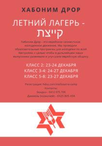 Habonim Dror's Summer Camp