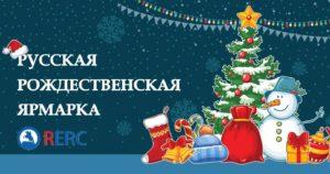 Русская рождественская ярмарка @ Drill Hall @ the Multicultural Hub